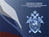 Следственное управление следственного комитета при прокуратуре Российской Федерации по Камчатскому к